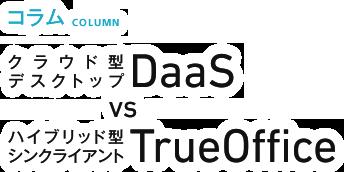 Daas(仮想デスクトップクラウド) vs TrueOffice