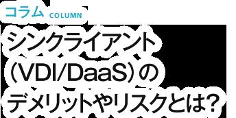シンクライアント(VDI/DaaS)のデメリットやリスクとは?