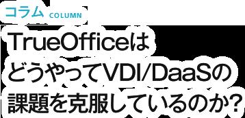 VDIの課題をTrueOfficeはどのように克服しているのか