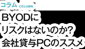 BYODのセキュリティは十分なレベルなのか?