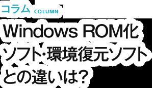 Windows ROM化ソフト・環境復元ソフトとの違いは?