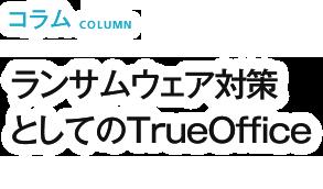 ランサムウェア対策としてのTrueOffice